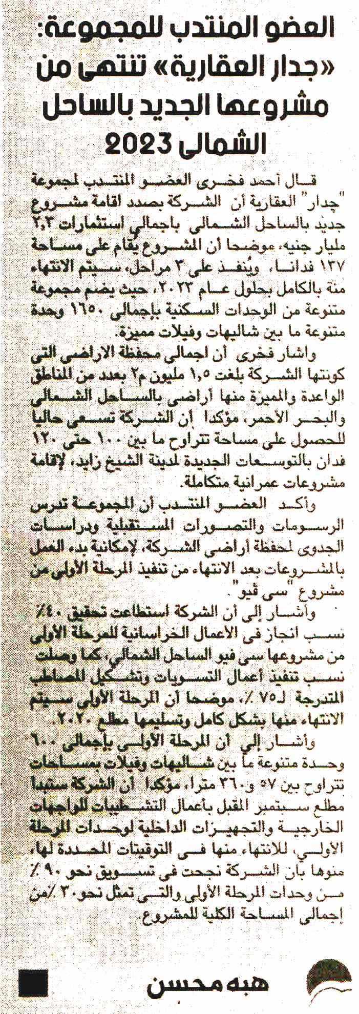 Alam Al Mal 5 Aug P.4.jpg
