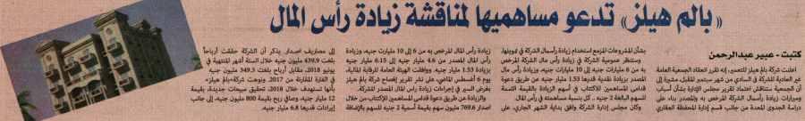 Alam Al Youm 13 Aug P.5.jpg