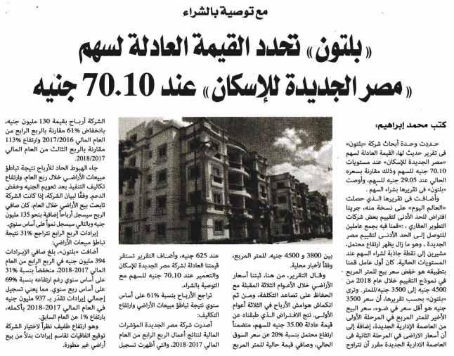 Alam Al Youm 13 Aug P.7.jpg