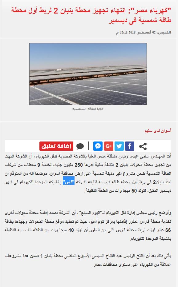 FireShot Capture 1037 - _كهرباء مصر__ انتهاء تجهيز محطة بنبان_ - https___www.youm7.com_story_2018_.png