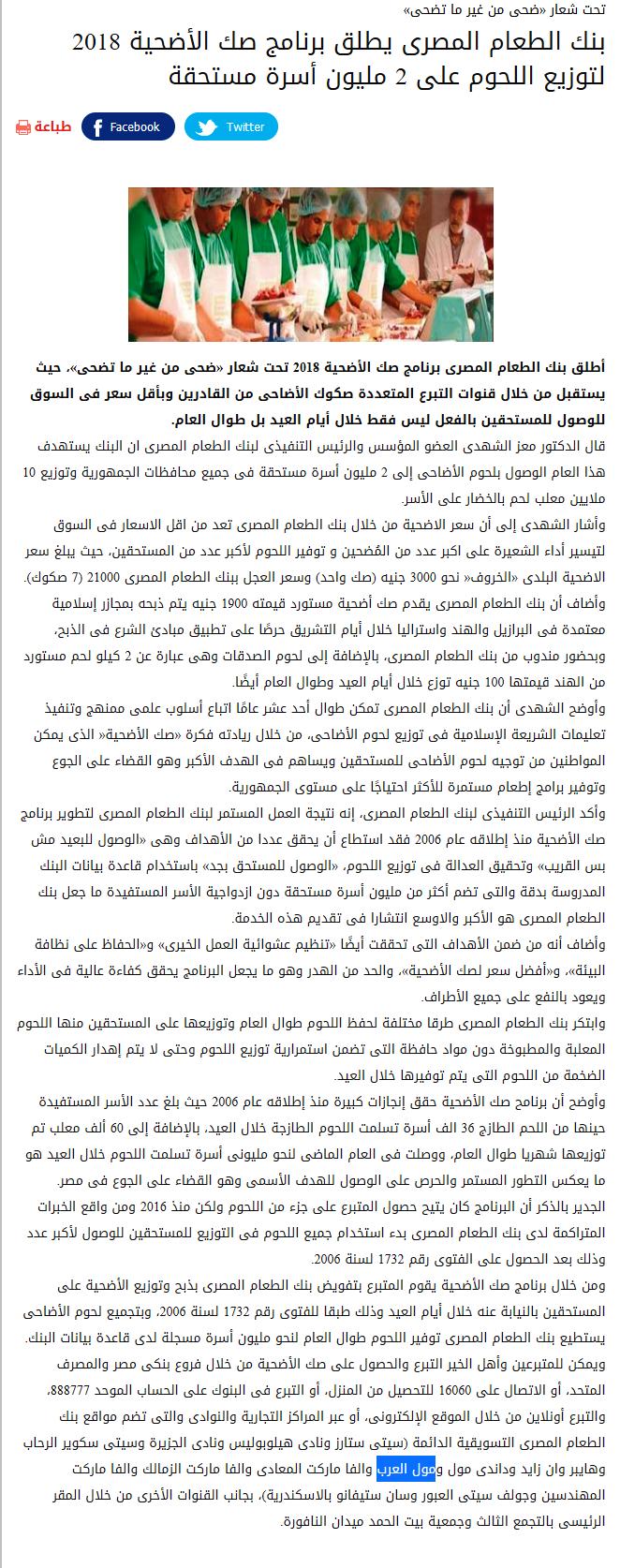 FireShot Capture 1054 - بنك الطعام المصرى يطلق برنامج _ - https___www.shorouknews.com_news_view.aspx.png