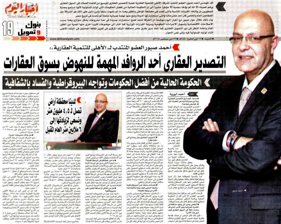 Akhbar Al Youm 22 Sep P.19 A.jpg