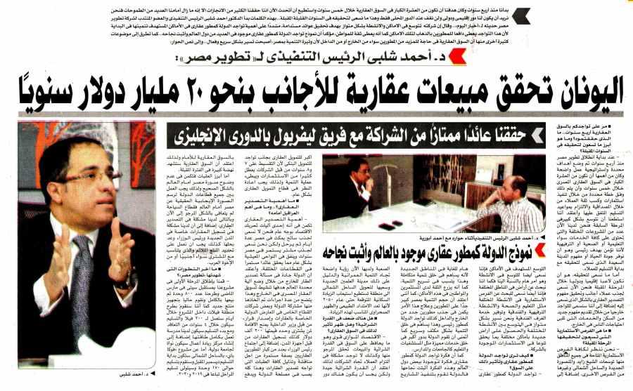 Akhbar Al Youm 22 Sep P.19 B.jpg