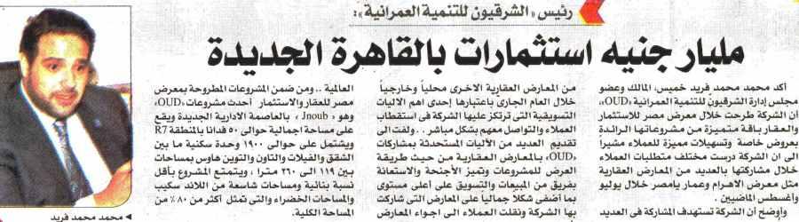 Akhbar Al Youm 8 Sep P.18.jpg