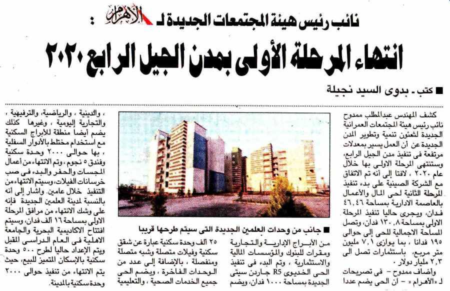 Al Ahram 23 Sep P.7 8.jpg