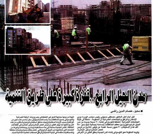 Al Ahram 30 Sep PA.3