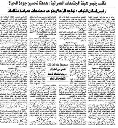 Al Ahram 30 Sep PB.3