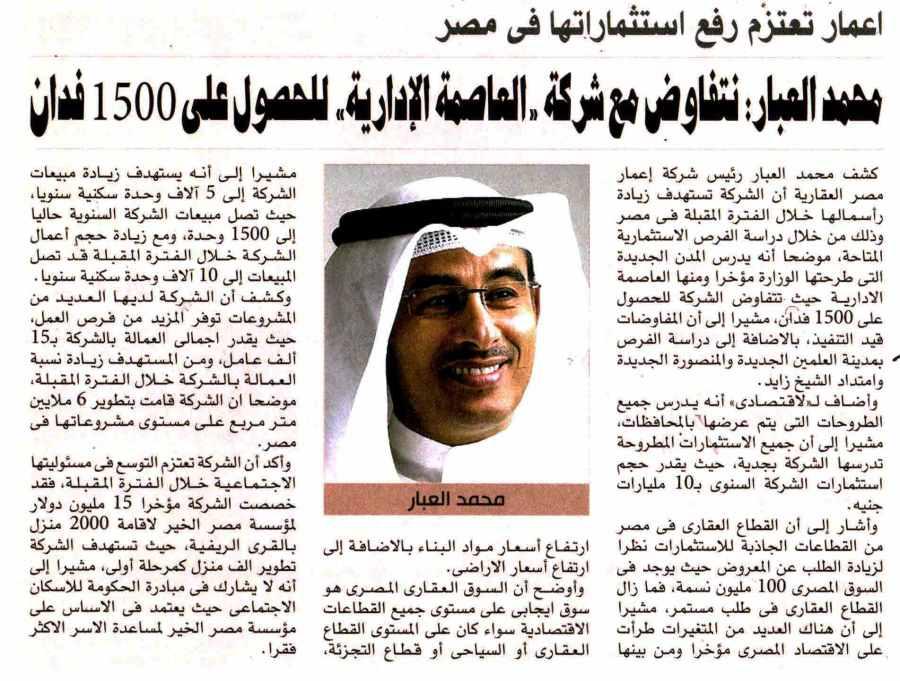 Al Ahram Al Iktisadi 16 Sep P.7.jpg