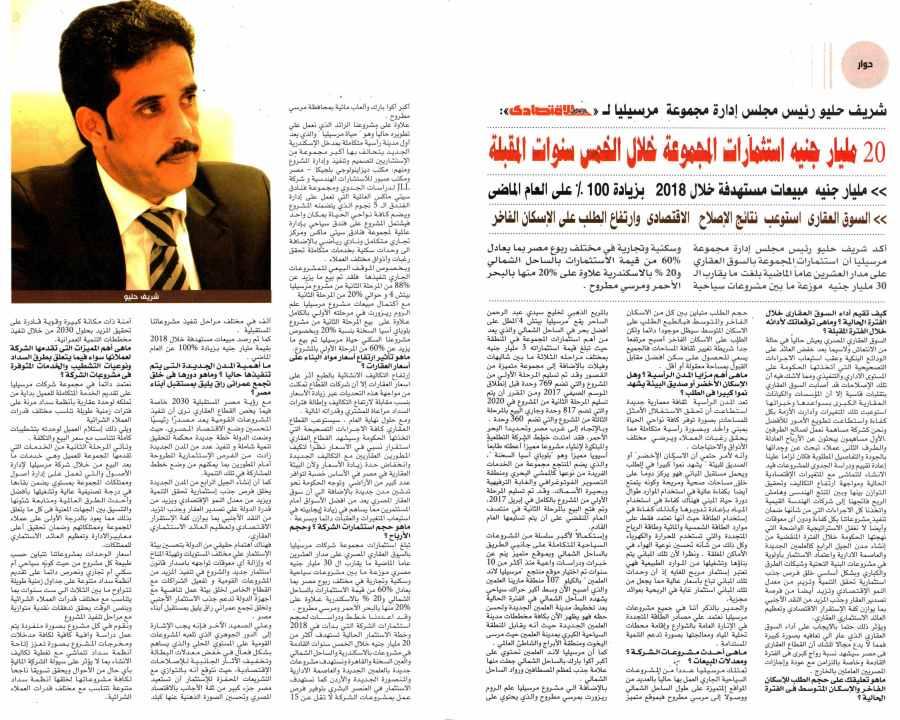 Al Ahram Al Iktisadi 2 Sep P.12-13.jpg