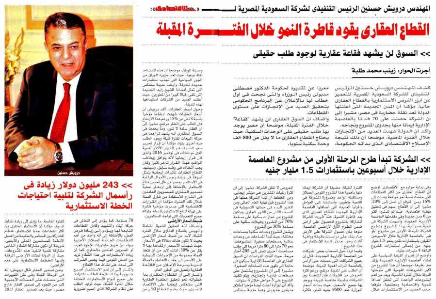 Al Ahram Al Iktsadi 9 Sep PA.40-42.jpg