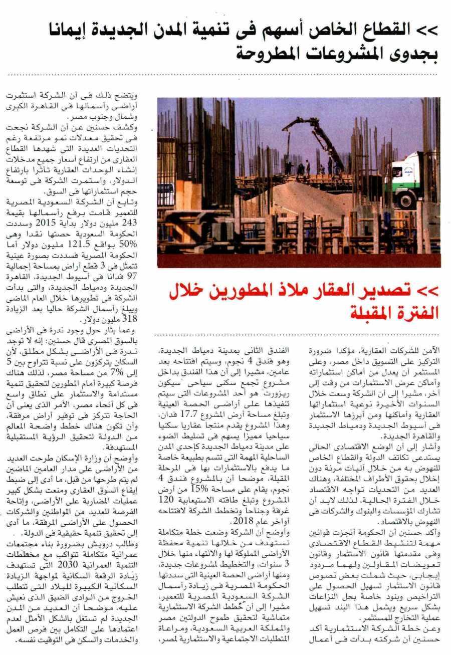 Al Ahram Al Iktsadi 9 Sep PB.40-42.jpg