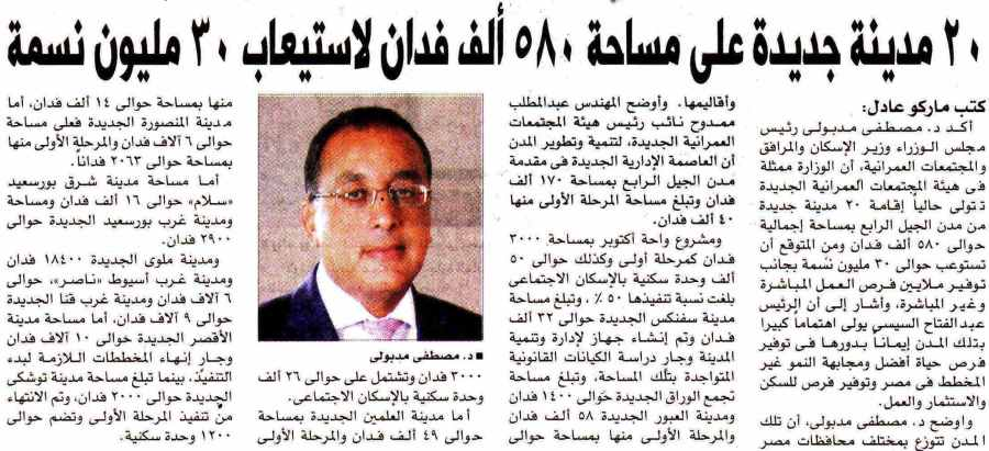 Al Akhbar 11 Sep P.1.jpg