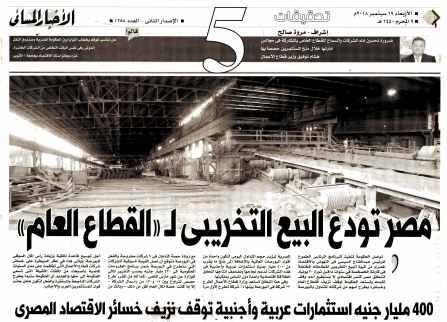 Al Akhbar Al Masai 19 Sep PA.5