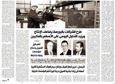 Al Akhbar Al Masai 19 Sep PB.5