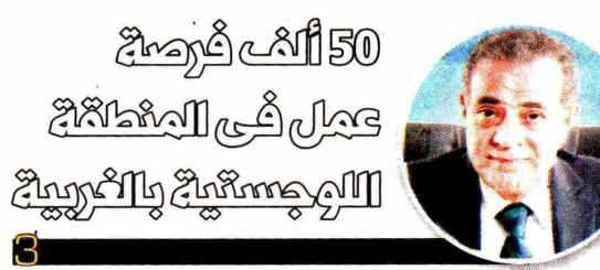 Al Akhbar Al Masai 22 Sep PA.1-3
