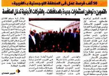 Al Akhbar Al Masai 22 Sep PB.1-3
