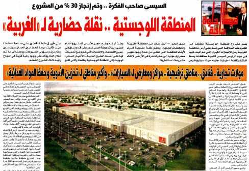 Al Akhbar Al Masai 26 Sep PA.12