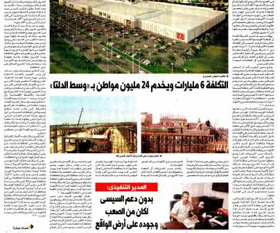 Al Akhbar Al Masai 26 Sep PB.12