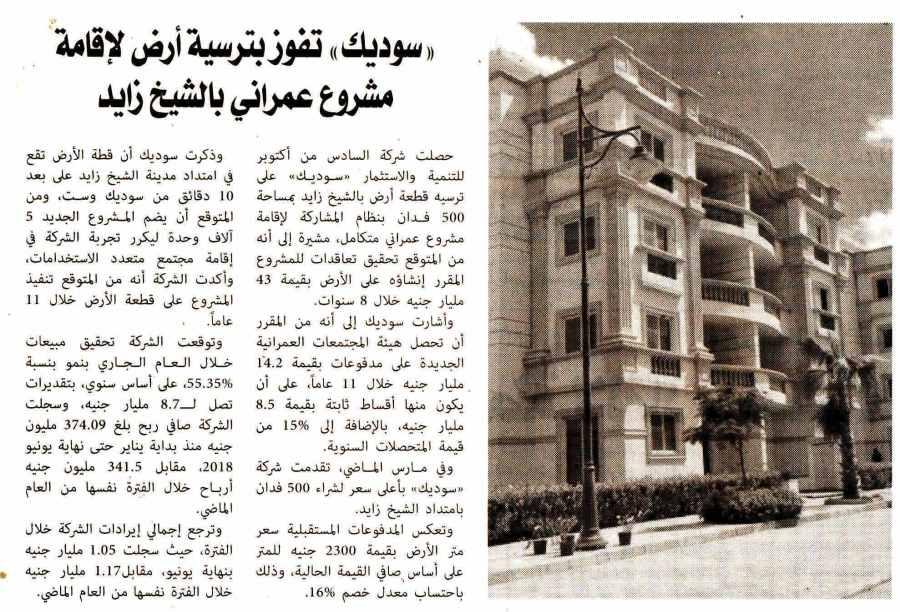Al Alam Al Youm 18 Sep P.4 A.jpg