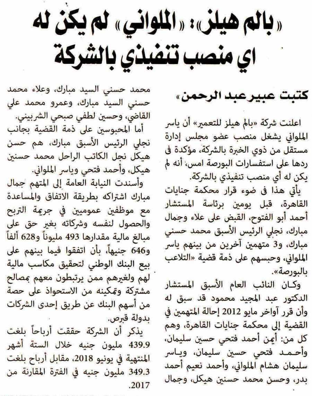 Al Alam Al Youm 18 Sep P.4 B.jpg