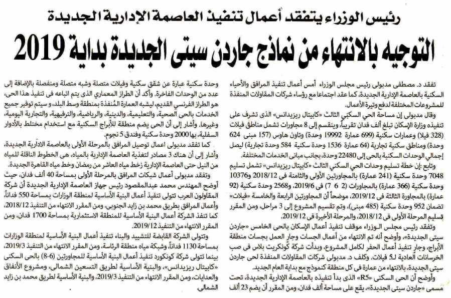 Al Alam Al Youm 2 Sep P.3.jpg