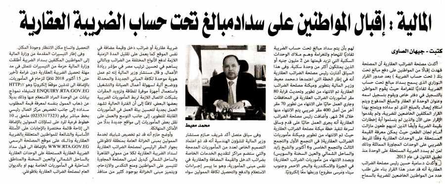 Al Alam Al Youm 20 Sep P.3.jpg