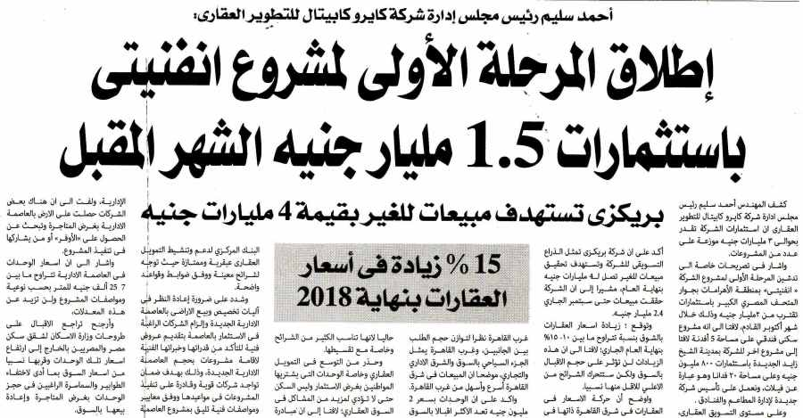 Al Alam Al Youm 20 Sep P.5 B.jpg