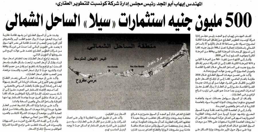 Al Alam Al Youm 20 Sep P.5 D.jpg