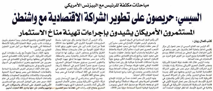 Al Alam Al Youm 25 Sep P.1