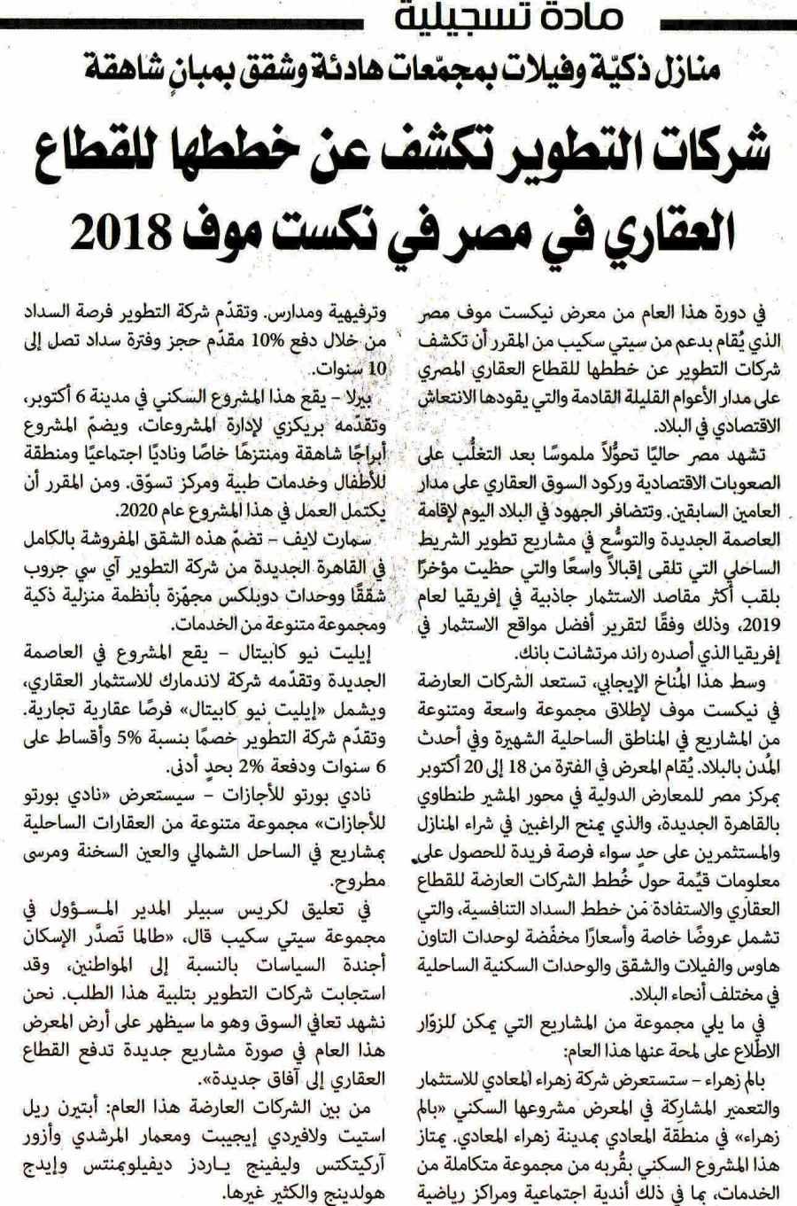 Al Alam Al Youm 26 Sep P.15.jpg