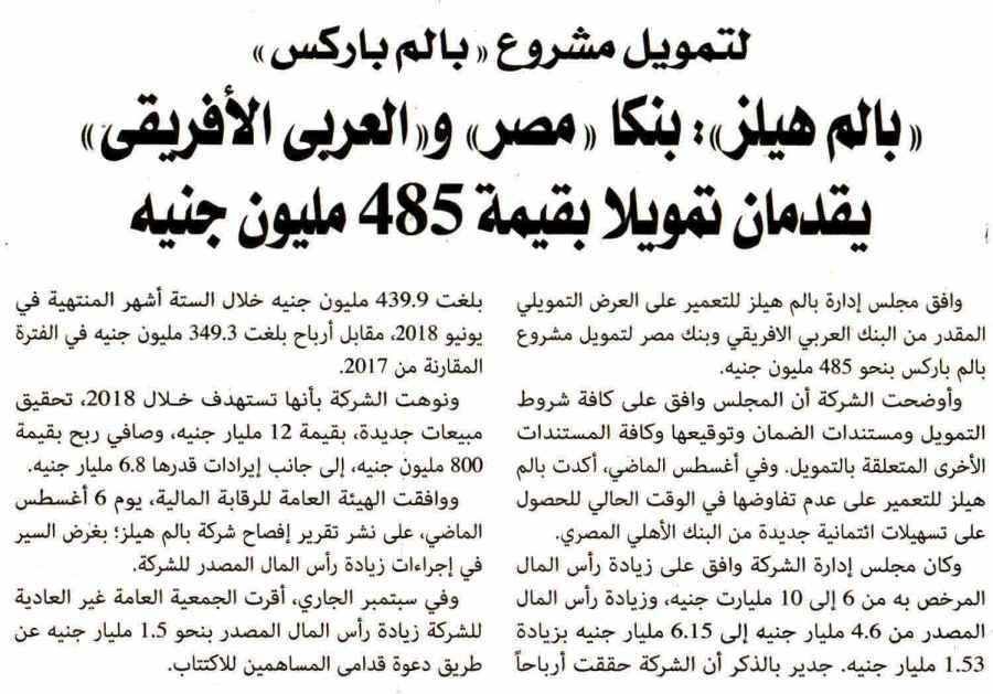 Al Alam Al Youm 27 Sep P.5 B.jpg