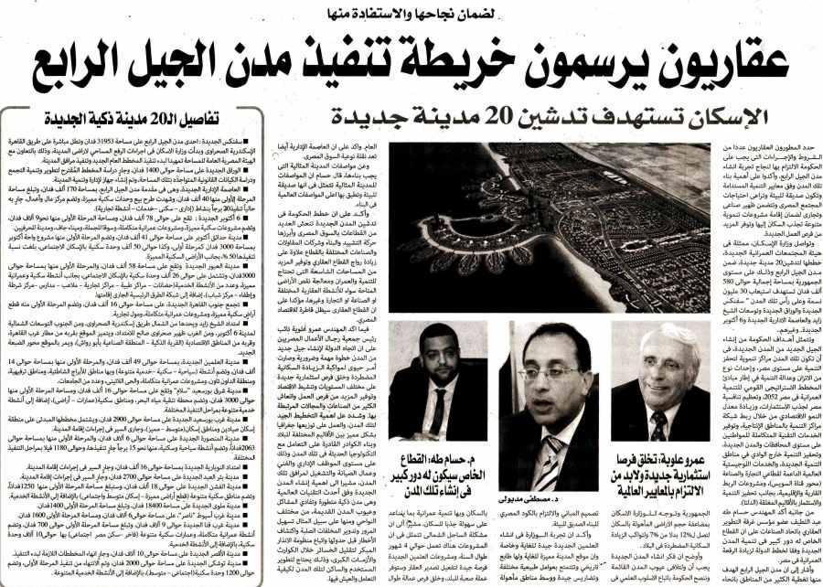 Al Alam Al Youm 27 Sep P.7 A.jpg