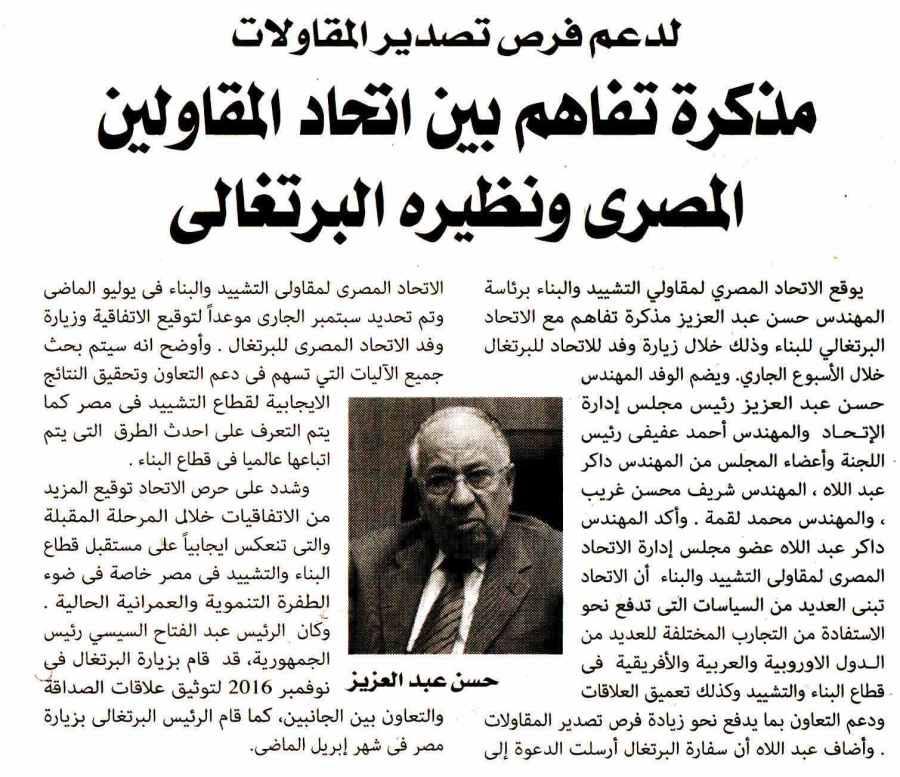 Al Alam Al Youm 27 Sep P.7 B.jpg