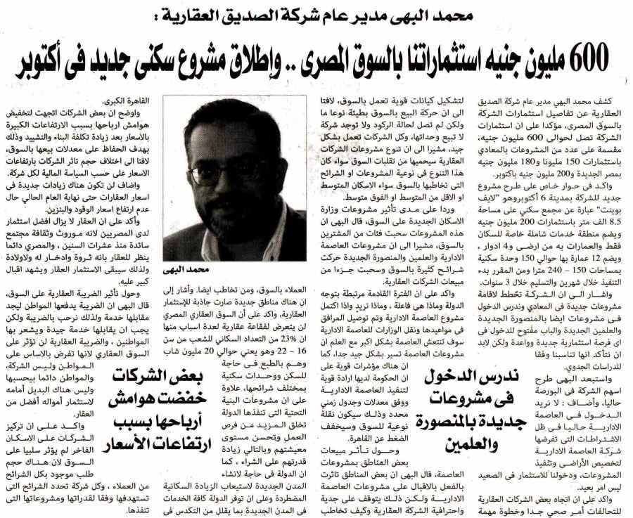 Al Alam Al Youm 27 Sep P.7 C.jpg