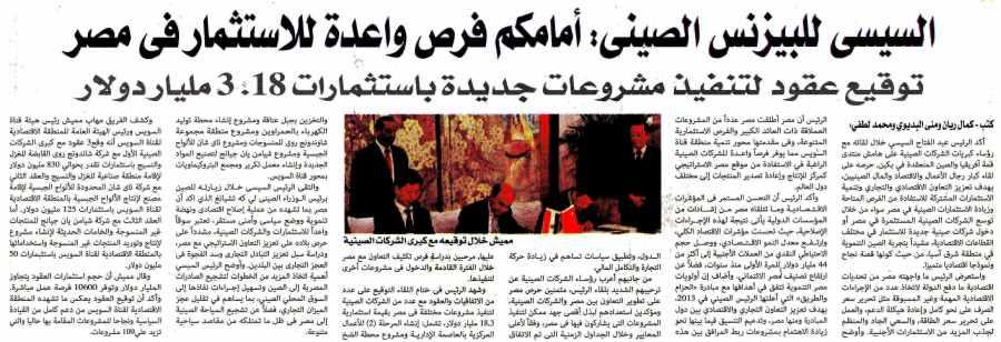 Al Alam Al Youm 4 Sep P.3.jpg
