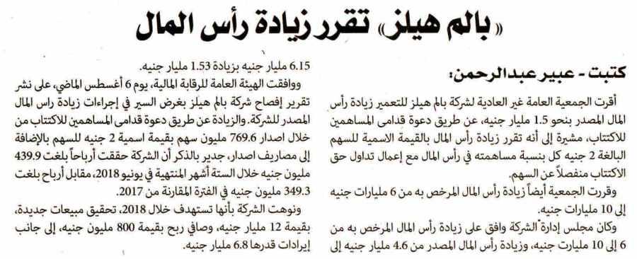 Al Alam Al Youm Weekly 10 Sep P.5 A.jpg