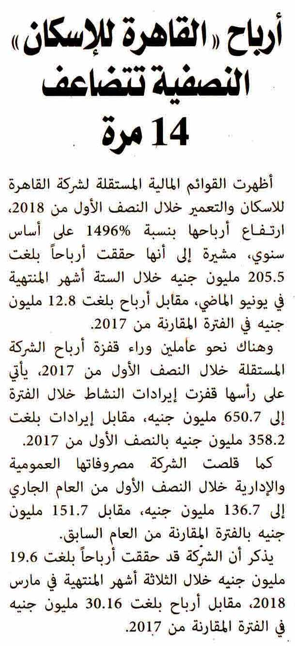 Al Alam Al Youm Weekly 10 Sep P.5 B.jpg