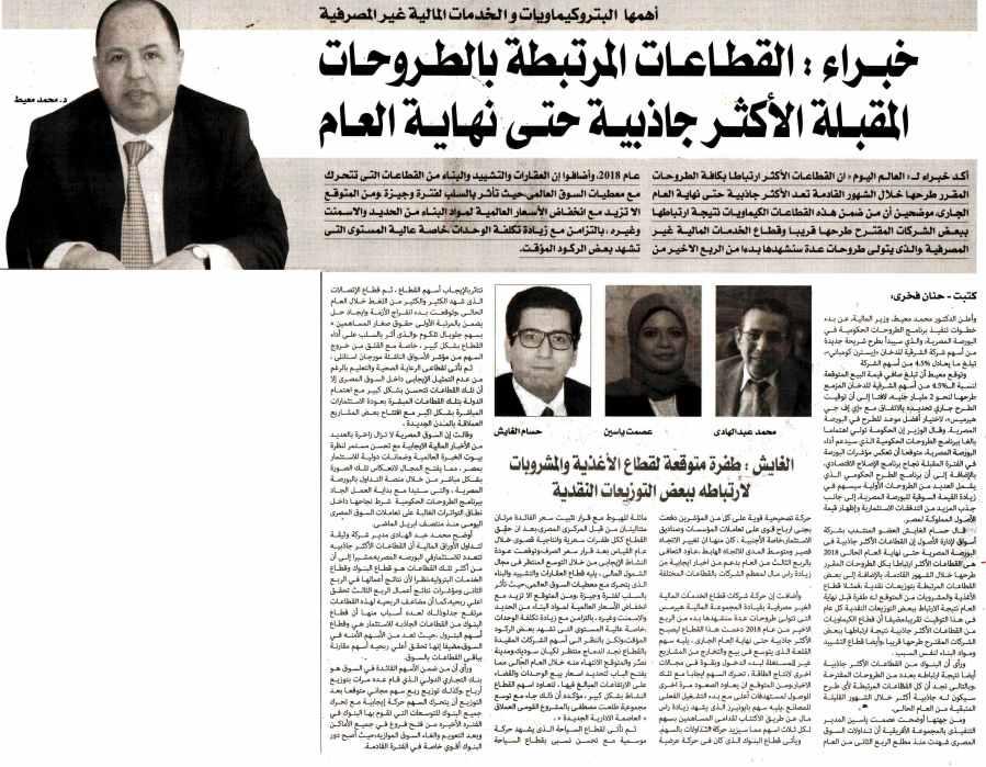 Al Alam Al Youm Weekly 10 Sep P.7.jpg