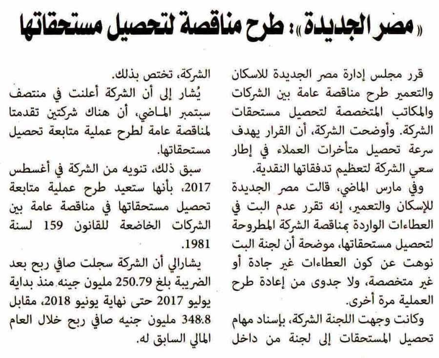 Al Alam Al Youm Weekly 3 Sep P.5.jpg