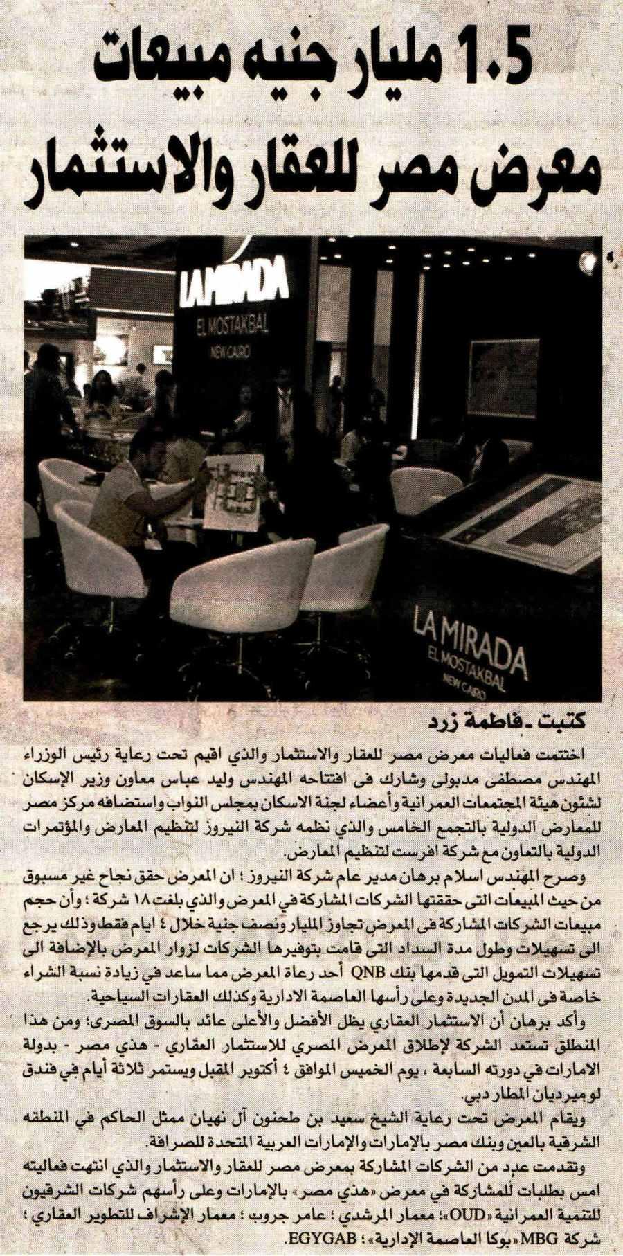 Al Amwal 16 Sep P.9.jpg