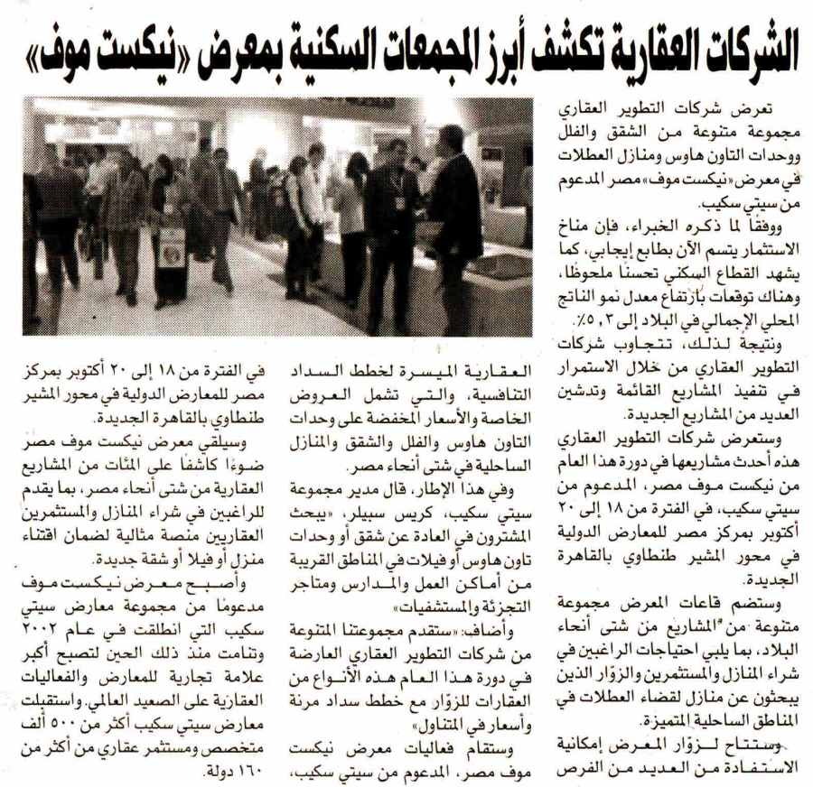 Al Amwal 2 Sep P.4.jpg