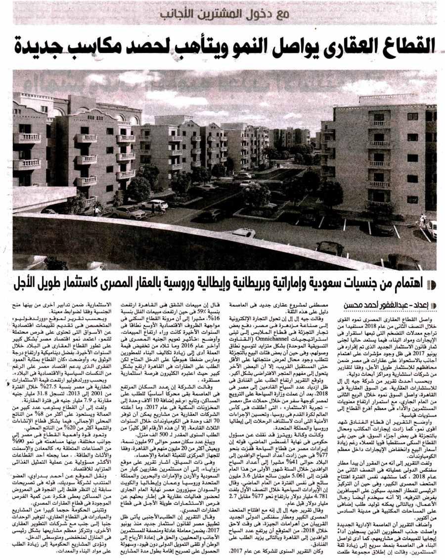 Al Mal (Sup2) 4 Sep P.2.jpg