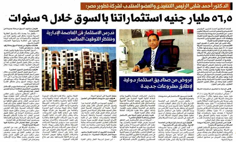 Al Masry Al Youm 2 Sep P.8 A.jpg