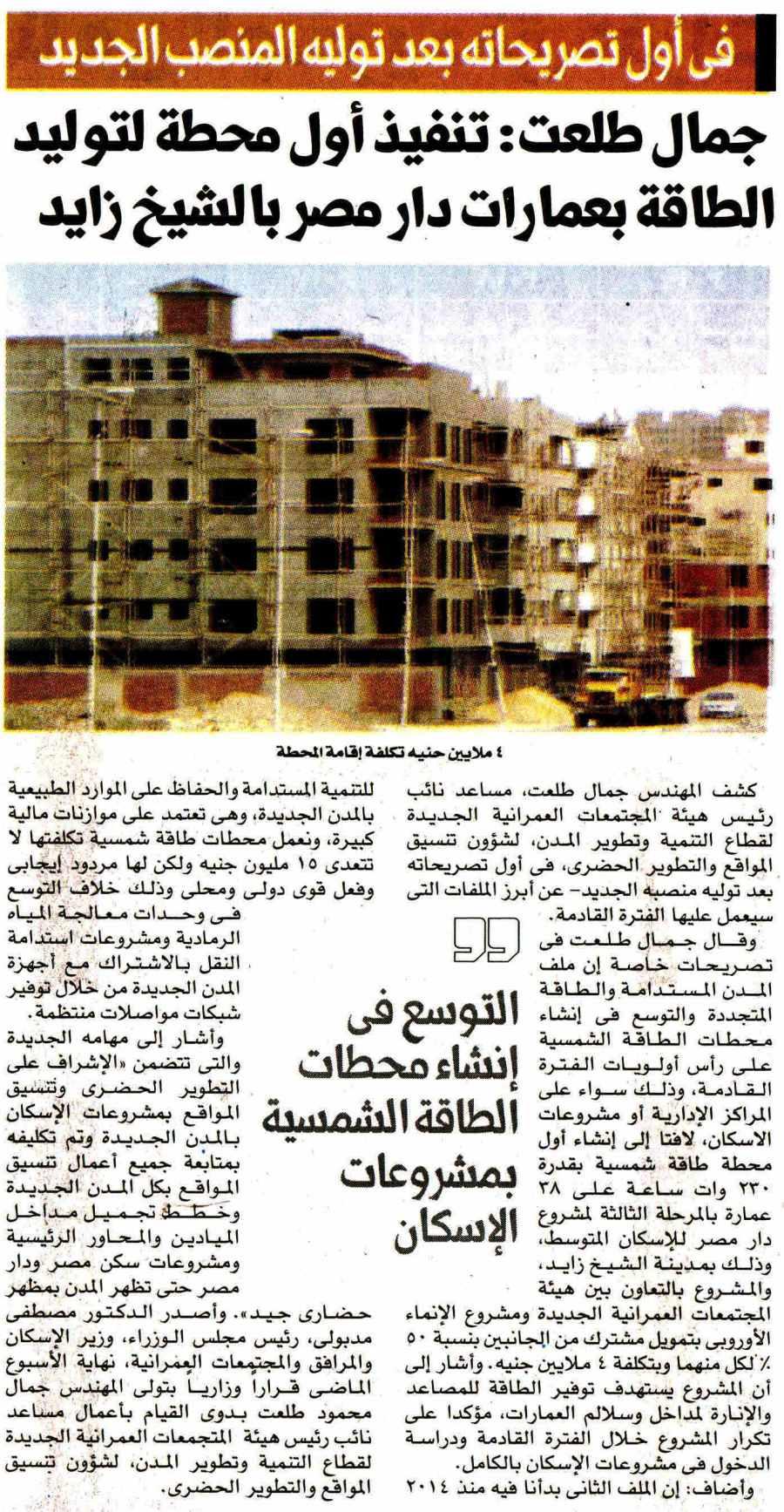 Al Masry Al Youm 2 Sep P.8 B.jpg