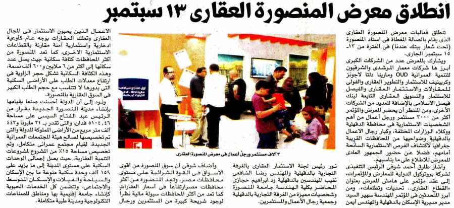 Al Masry Al Youm 2 Sep P.8 D.jpg