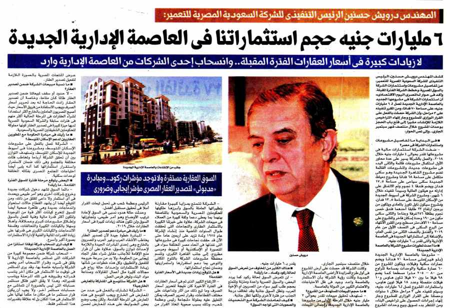Al Masry Al Youm 9 Sep P.8 A.jpg