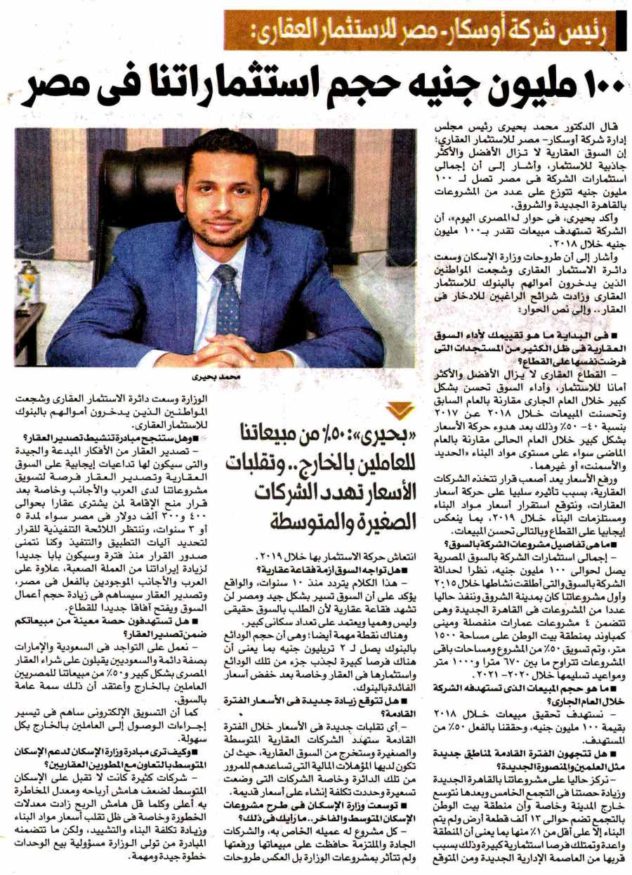 Al Masry Al Youm 9 Sep P.8 B.jpg
