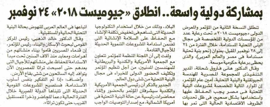 Al Masry Al Youm 9 Sep P.8 C.jpg