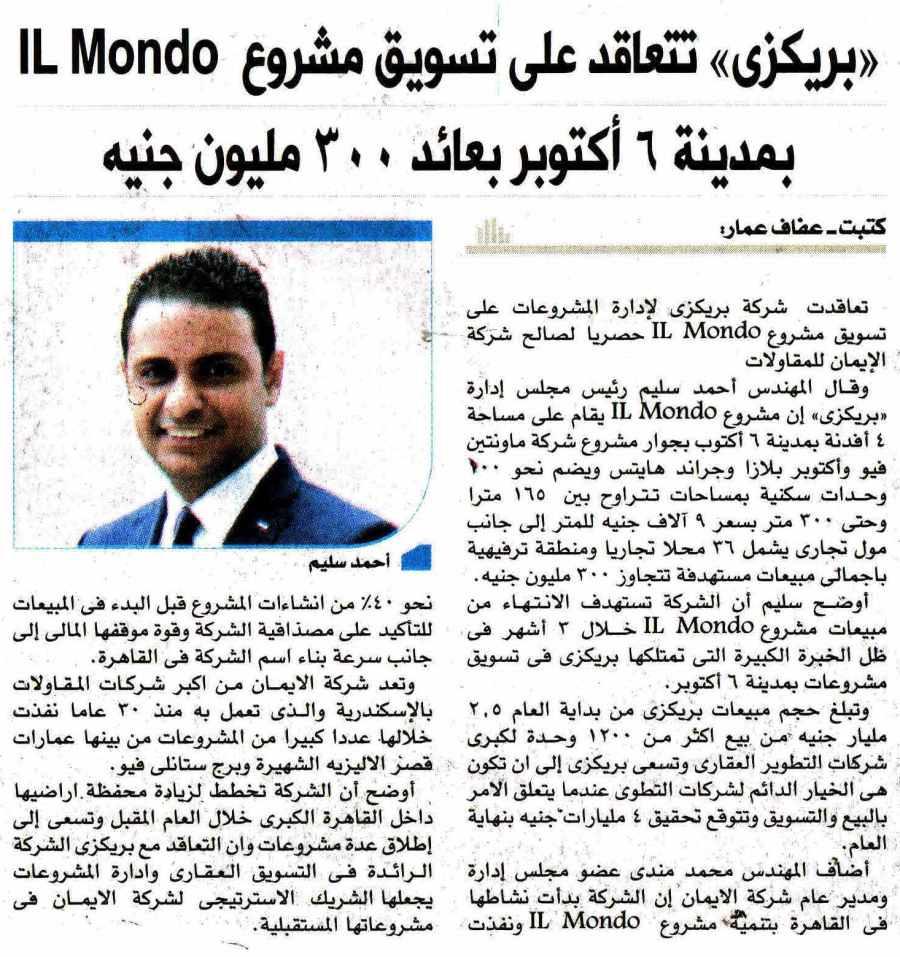 Al Shorouk (Sup) 16 Sep P.4.jpg
