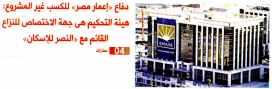 Al Shorouk (Sup) 16 Sep PA.1-4